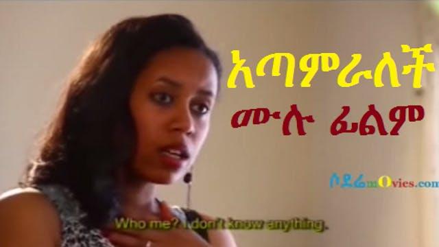 Amharic Movie Atamralech Full