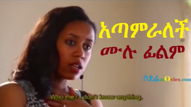 Amharic Movie Atamralech Full