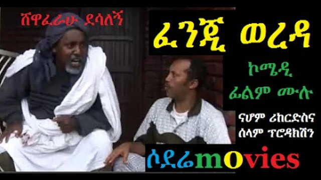 Fenji Wereda full Ethiopian movie