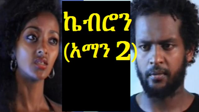 Kebron (Aman 2) Full Ethiopian Movie