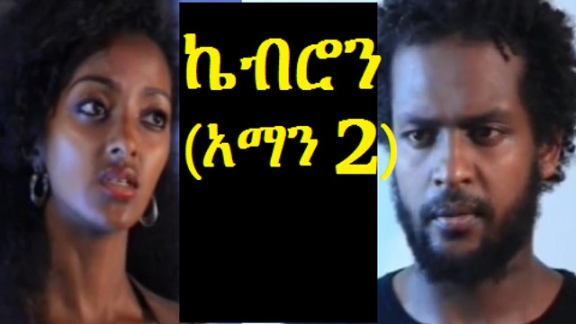Kebron (Aman 2) Full Ethiopian Movie