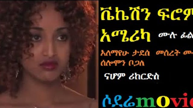 VACATION FROM America Ethiopian Movie