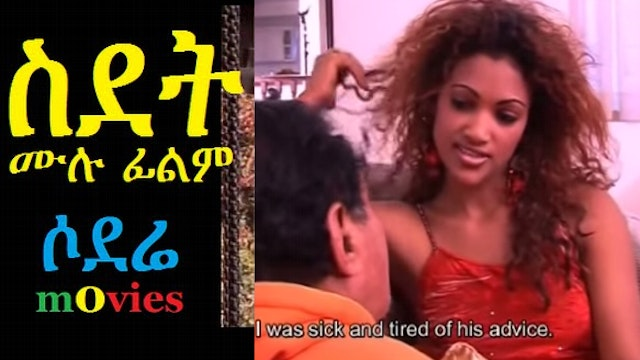 Ethiopian Movie SIDET full