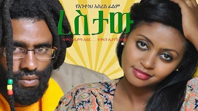 Restaw full Ethiopian Movie