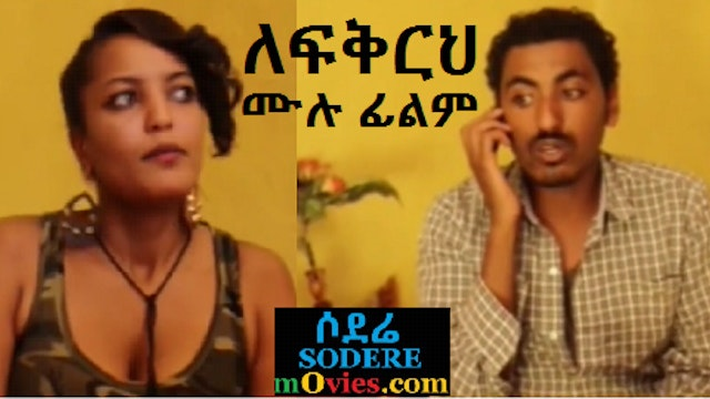 Lefekreh Ethiopian Movie
