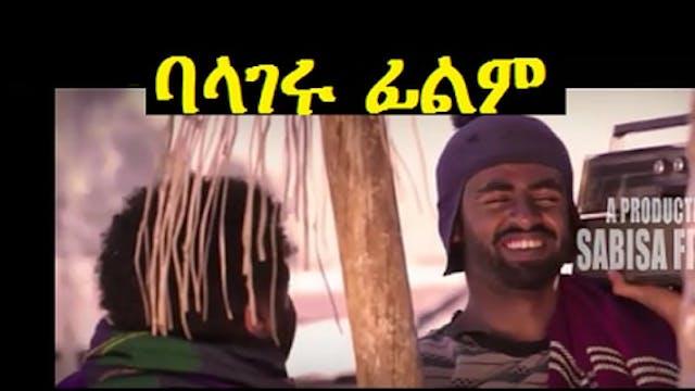 Balageru Full Movie