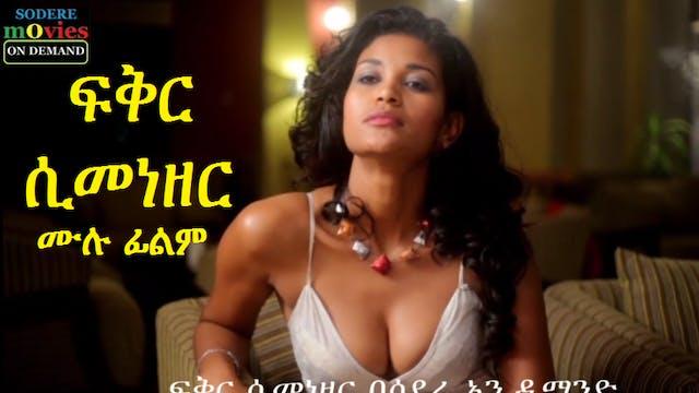 Fiker Simenezer Full Ethiopian Movie