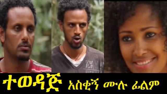 Ethiopian Movie Tewedaj