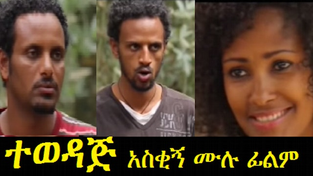 Ethiopian Movie Tewedaj