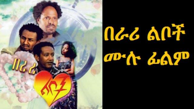 Ethiopian Movie BERARI LIBOCH Full
