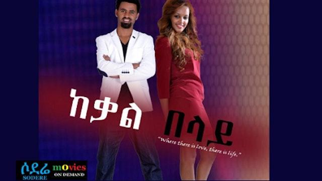 KeKal Belay Full Romatic Comedy Ethiopian Movie