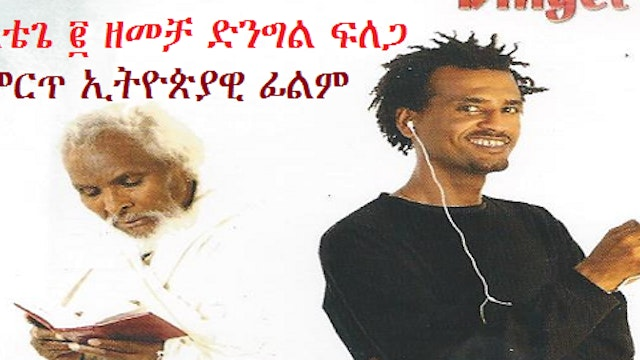 Ethiopian Movie Etege 2 Full Zemecha ...