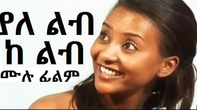 Ethiopian Movie Ya Lib Ke Lib