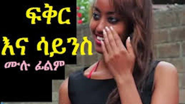Fiker Ena Science Ethiopian movie