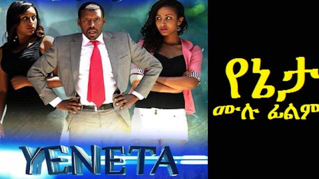 YENETA Full Ethiopian Movie