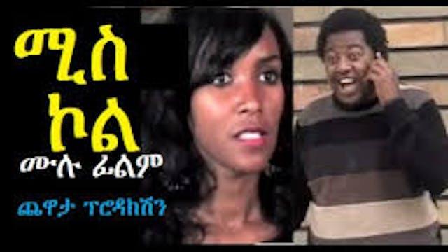 Ethiopian Movie Miss CALL Full