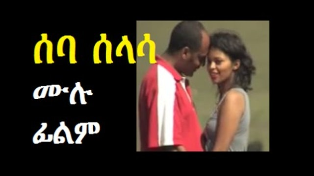 Seba Selasa Full Ethiopian Movie