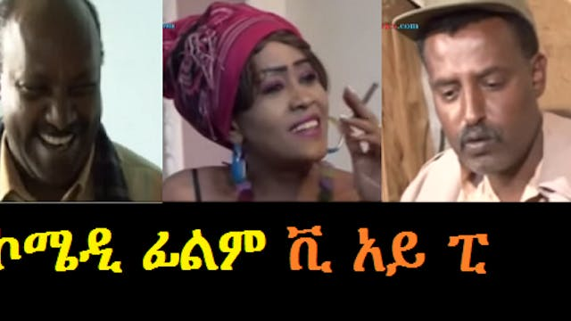 Ethiopian Comedy Movie VIP