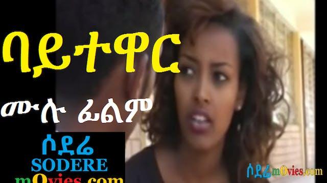 Ethiopian Movie Baytewar full HD
