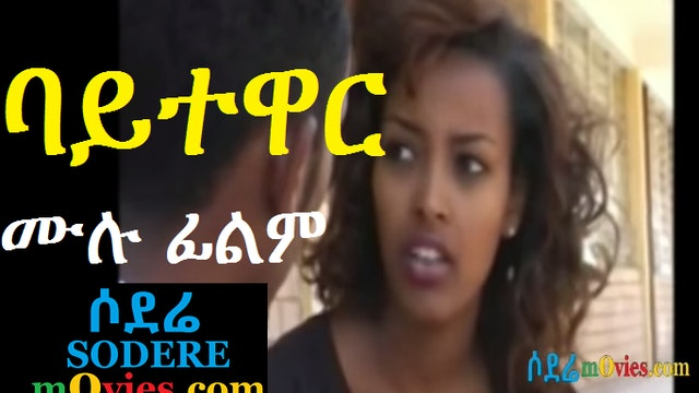 Ethiopian Movie Baytewar full HD