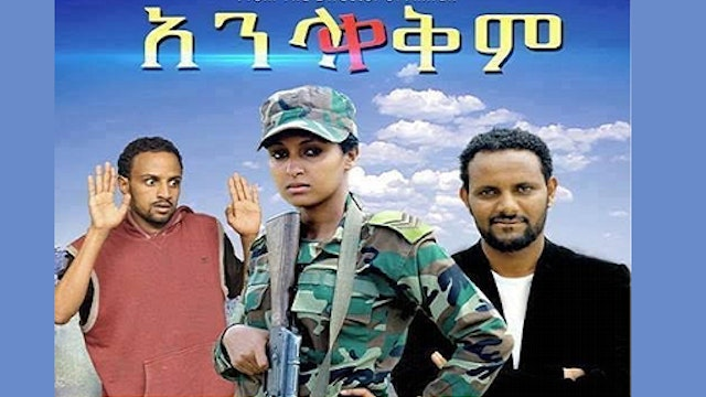 Anlakekem Mahder Full Movie Assefa So...