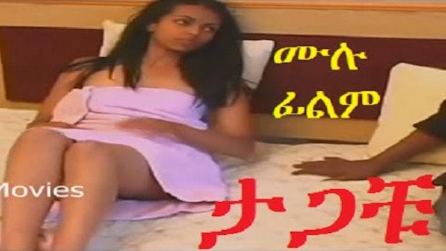 Tagachu Full Ethiopian Movie