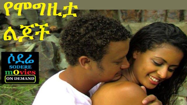 Yemogzitua Lijoch Full Ethiopian Movie