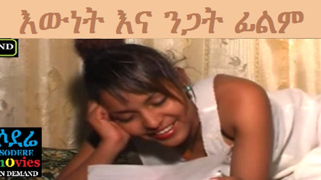 Ewenet Ena Negat Ethiopian Movie