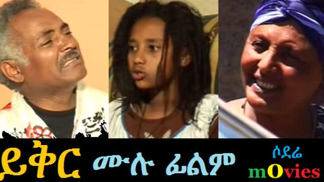 Ethiopian Family Movie Yeker