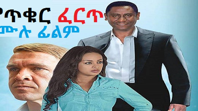 Ye Tikur Fert Ethiopian Movie