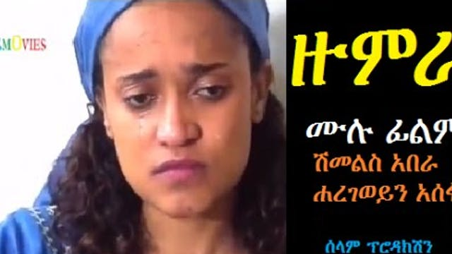 Zumra Ethiopian Movie