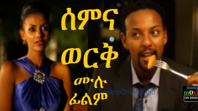 Sem Ena Werq Full Ethiopian Movie