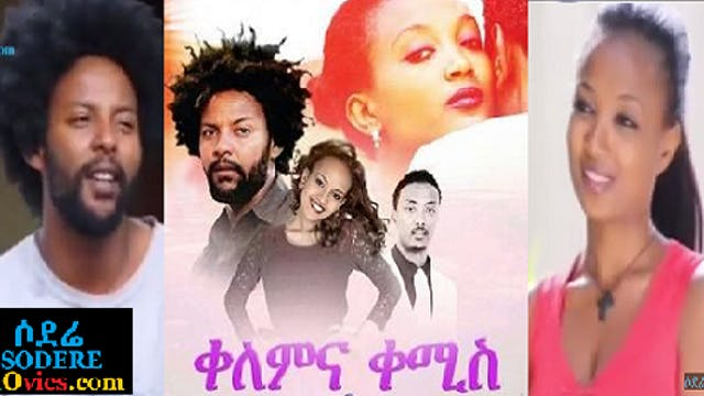 Kelem Ena Kemis Ethiopian Movie