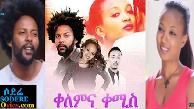 Kelem Ena Kemis Ethiopian Movie