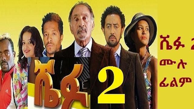Shefu 2 Ethiopian movie