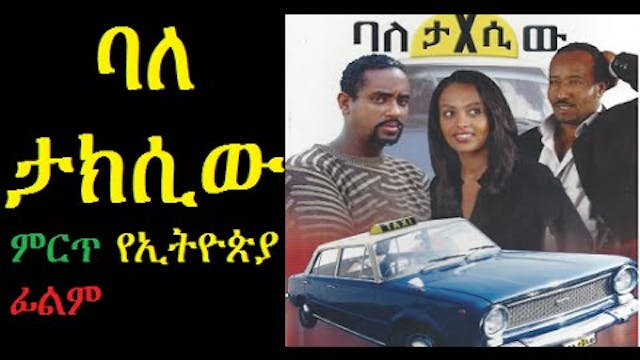 Bale TAXIEW Full Ethiopian Movie