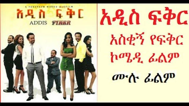 ADDIS FIKER Full Romantic Comedy movie