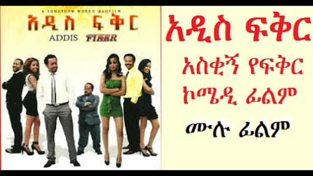 ADDIS FIKER Full Romantic Comedy movie