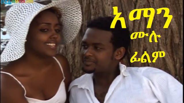 Aman Ethiopian Movie