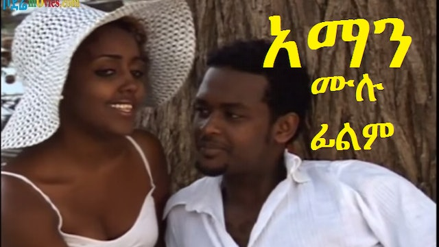 Aman Ethiopian Movie