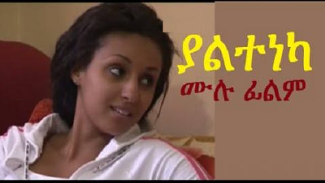 Ethiopian Movie Yalteneka Full