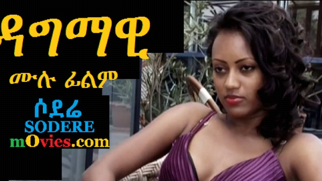 Dagmawi Full Ethiopian Movie