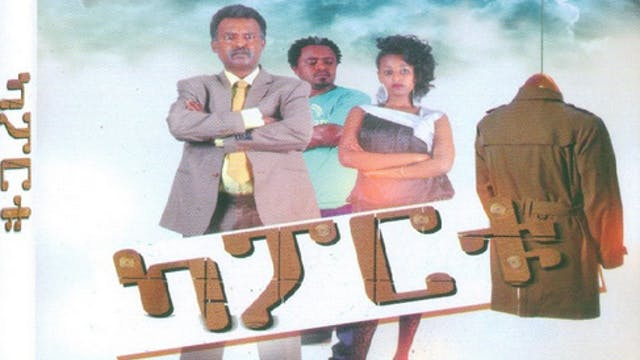 Ethiopian Movie Kaportu