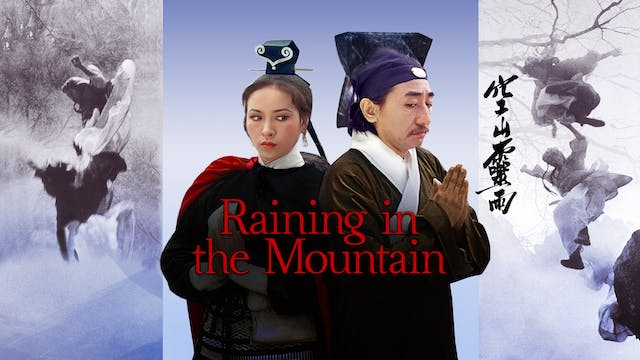 PICKFORD FILM CENTER - RAINING IN THE MOUNTAIN