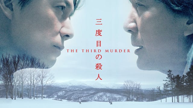 CINECINA presents THE THIRD MURDER