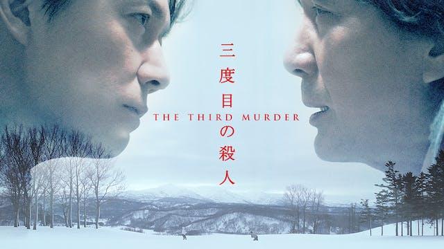 Hirokazu Kore-eda's The Third Murder
