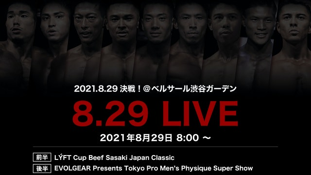 【VOD配信!】08.29 Tokyo Pro・Beef Sasaki Japan Classic