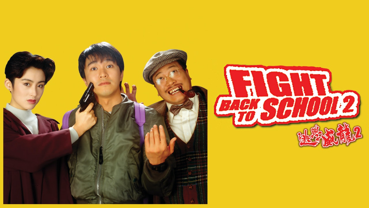 Fight Back to School 2