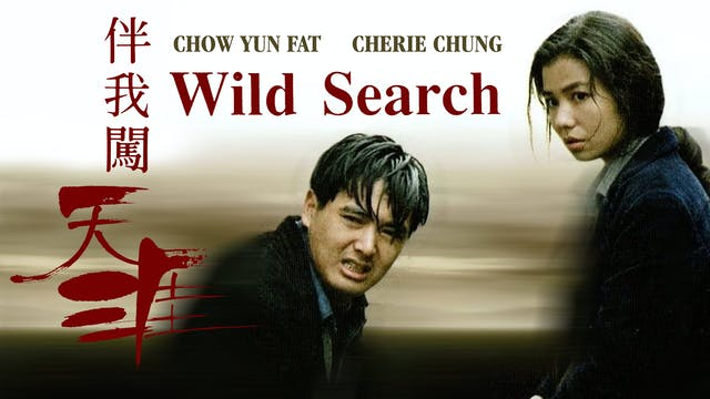 Wild Search