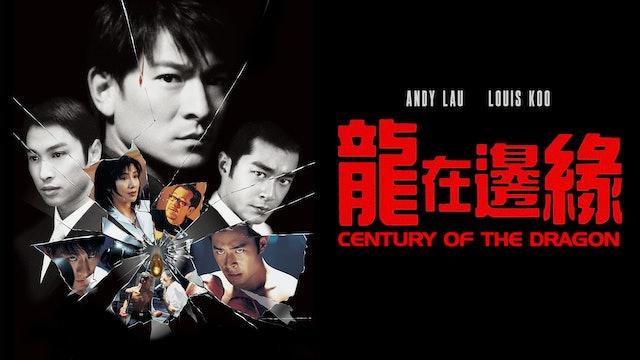Century of the Dragon